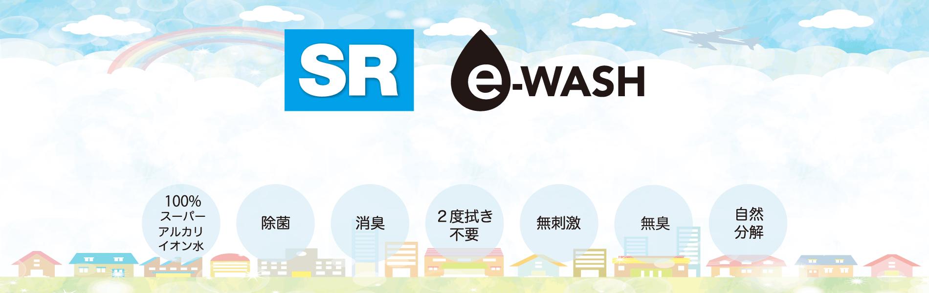 SR x e-WASH イーウォッシュ